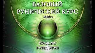 Базовый Рунический Курс 2009 г.. Урок №7: Руна Уруз