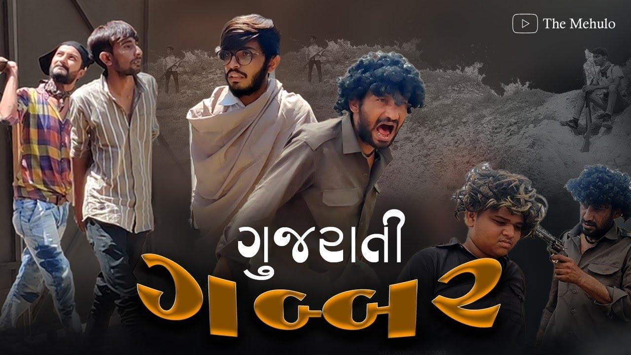 ગુજરાતી ગબ્બર | Gujarati Gabbar | The Mehulo