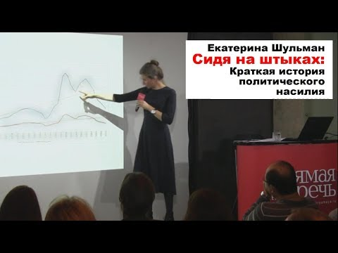 Екатерина Шульман: Сидя
