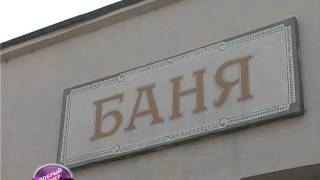 Баня на ул.Рыбинской