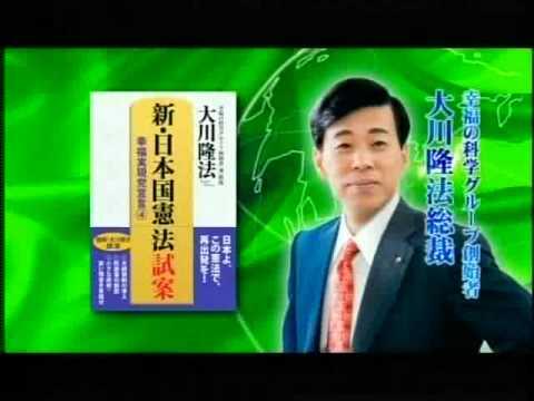 書籍「新・日本国憲法試案」CM -...