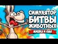 СИМУЛЯТОР БИТВЫ ЖИВОТНЫХ 2 УГАР и ТРЭШ Beast Battle Simulator mp3