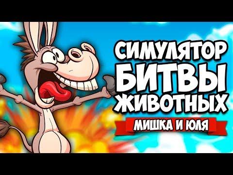 Game simulator battle / Tower Conquest # 9из YouTube · Длительность: 17 мин22 с