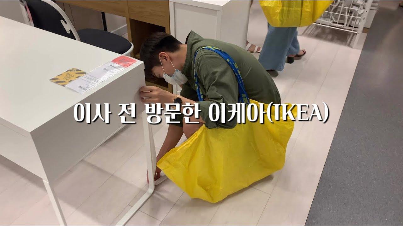 vlog 이사 하기 전 부랴부랴 방문한 이케아(IKEA) 방문 브이로그