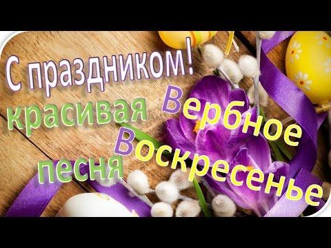 🌿 Красивая песня о Вербном Воскресенье. С Праздником! 🌿 - Смотреть видео без ограничений