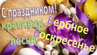 🌿 Красивая песня о Вербном Воскресенье. С Праздником! 🌿