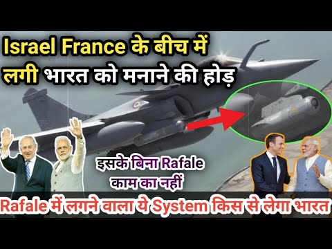 Israel France in Race to win contract to sell this for India