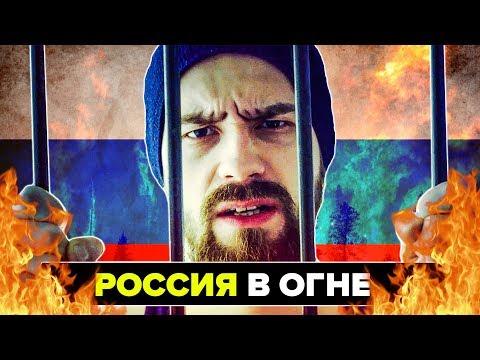 КШИШТОВСКИЙ ЗА РЕШЕТКОЙ // СИБИРЬ ГОРИТ
