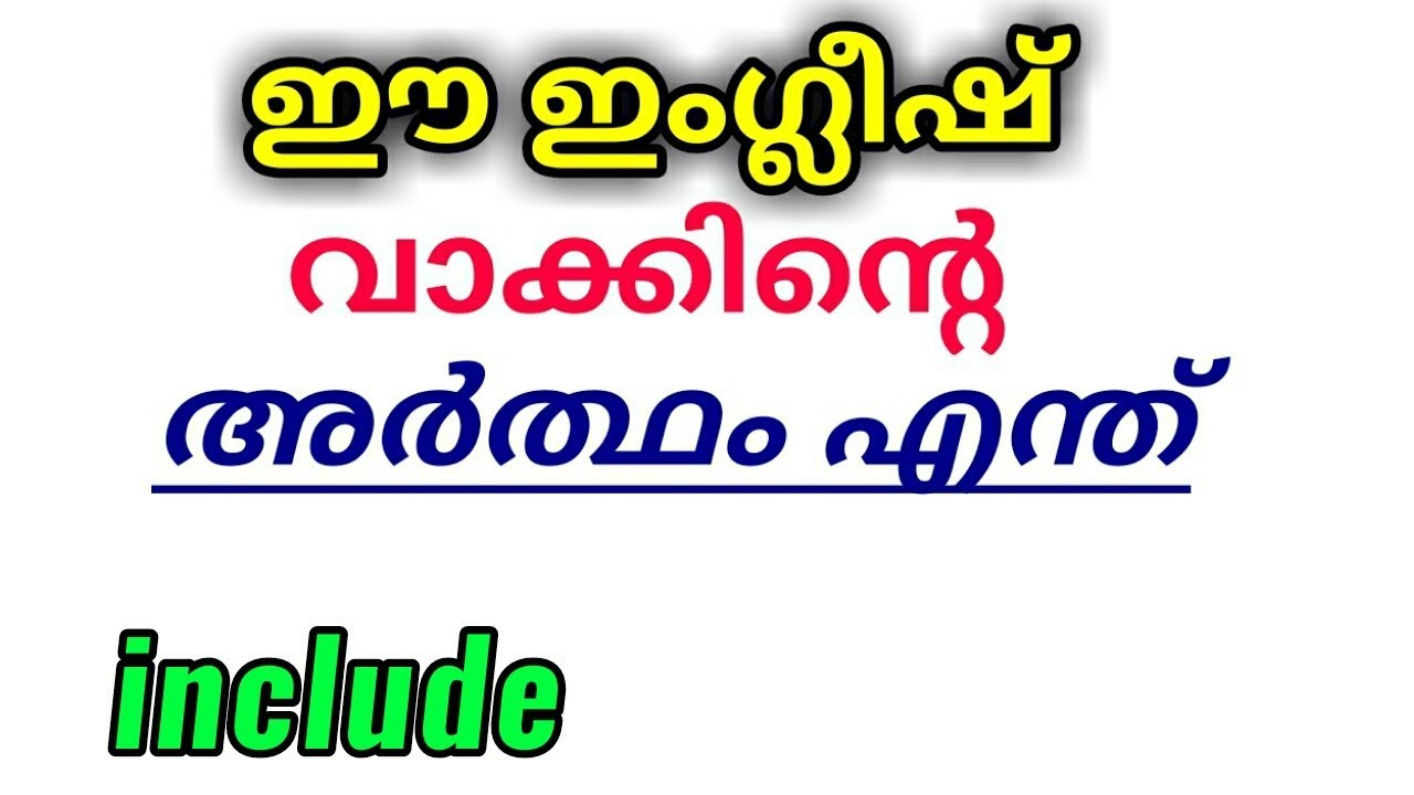english word meaning in malayalam include - YouTube