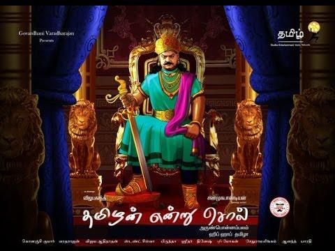 விஜயகாந்த் மீண்டும் நடிக்க வருகிறார் | Tamilan Endru Sol First Look poster | தமிழன் என்று சொல்