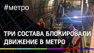 Фото Три состава блокировали движение на Солнцевской линии метро в Москве