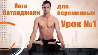 Йога Патанджали для беременных  Урок №1 Фитнес - клуб