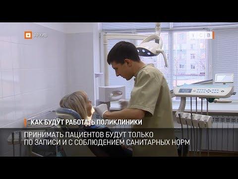 Открываются поликлиники и стоматологии