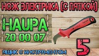 Нож электрика (с пяткой) #5. Обзор HAUPA 20 00 07(, 2015-04-05T01:04:38.000Z)
