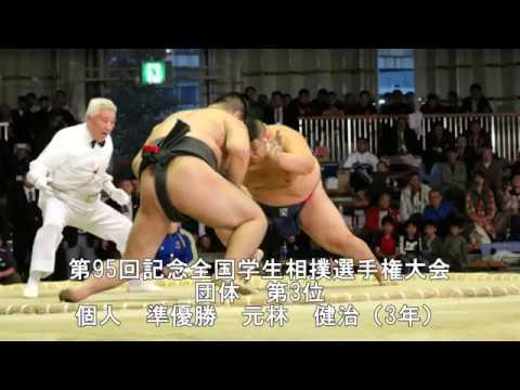 【近畿大学】相撲部2018