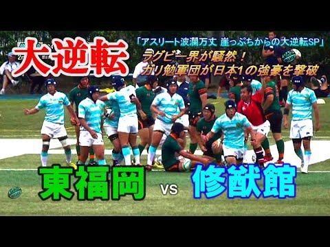 大逆転 日本一の東福岡が敗れた試合「ガリ勉軍団が日本一の強豪を撃破」東福岡vs修猷館