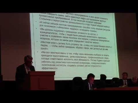 Государственная политика в области развития местного самоуправления в Российской Федерации