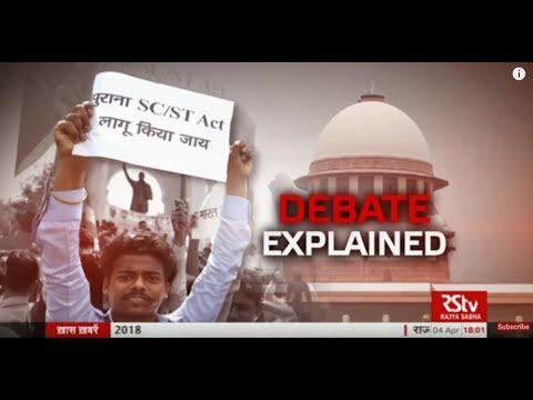 In Depth - SC/ST Act: Debate explained