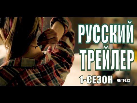 Ключи Локков  (Замок и ключ) 1-сезон    Русский трейлер (2020)