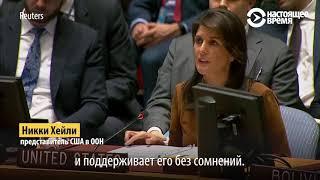 «Никакой химической атаки небыло!» Россия вСовете безопасности ООН