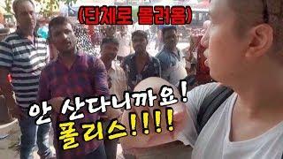 #14 단체로 강매하려는 인도 상인들에게 폴리스를 외쳤…