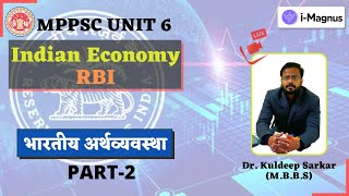 MPPSC UNIT 7 || भारतीय अर्थव्यवस्था l भारतीय रिज़र्व बैंक l Indian Economy l RBI
