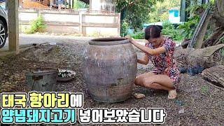 태국 시골 항아리로 돼지고기 요리 l 처형 비밀 공개 ㅋㅋ