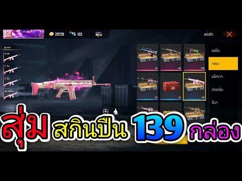 FreeFire:ฟีฟาย สุ่ม สกินปืนฟรี 139 กล่อง ถาวรจะออกไหม?