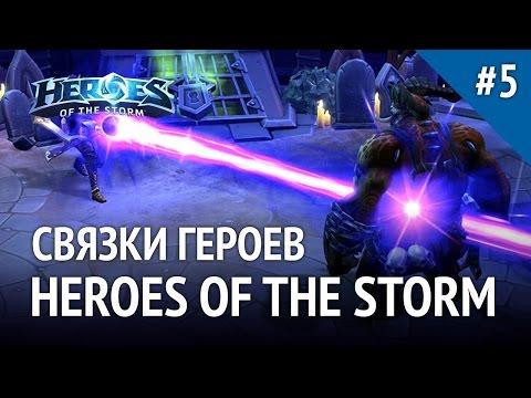 видео: Связки героев в heroes of the storm #5. По зрительским заявкам.