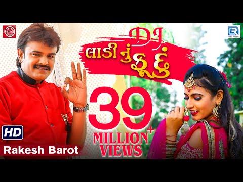 Dj Ladinu Fudu | Full Video | Rakesh Barot New Song | Popular Gujarati Song | RDC Gujarati