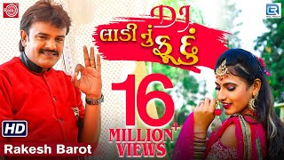 Dj Ladinu Fudu | Full | Rakesh Barot New Song | Popular Gujarati Song | RDC Gujarati