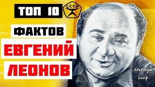 Топ 10 Фактов Евгений Леонов