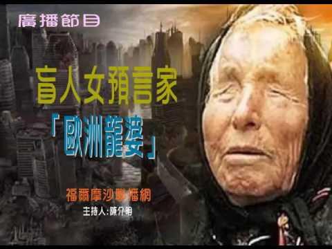 保加利亞靈媒 盲人女預言家 巴巴萬加 歐洲龍婆 福爾摩沙聯播網 主持人 陳介明 - YouTube