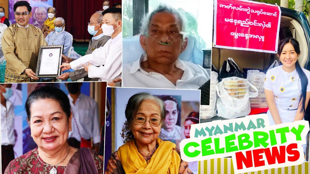 Myanmar Celebrity နေ့စဉ်သတင်း၊ အောက်တိုဘာ (၁၄) ရက်