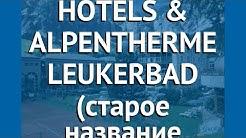 HELIOPARK HOTELS & ALPENTHERME LEUKERBAD (старое название LINDNER) 4* обзор