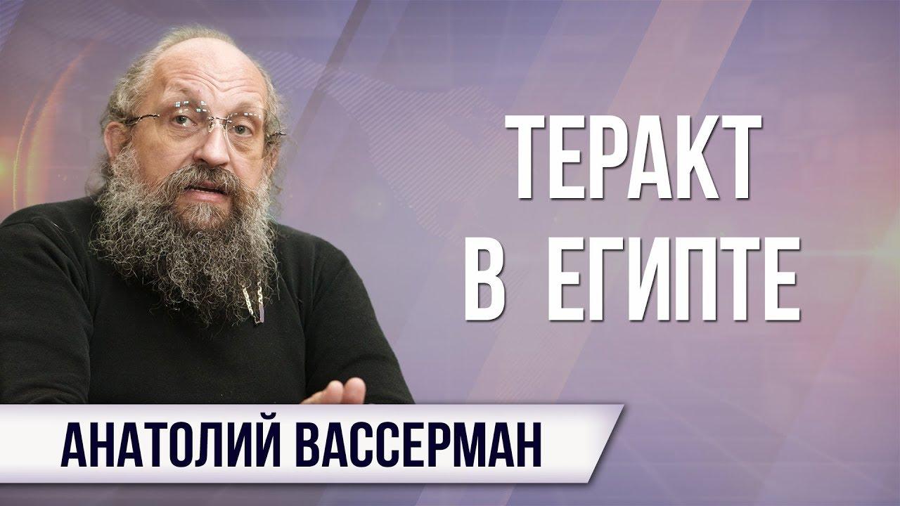 Анатолий Вассерман. Исламисты - цепные псы Америки