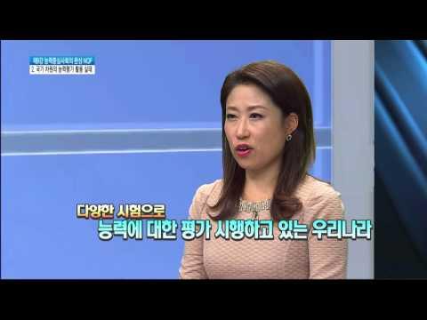 [NCS활용가이드 9회 1부] NCS특강 - 제9강 능력중심사회의 완성 NQF