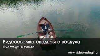 Съемка свадьбы с воздуха в Москве