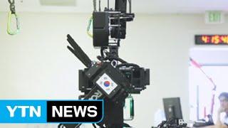 휴보부터 똘망까지, 한국 로봇 전성시대 / YTN