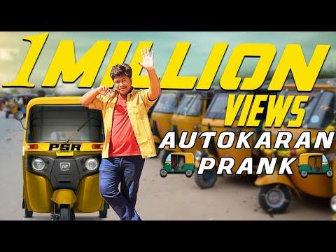 Download Autokaran Prank   Prankster Rahul   Tamil Prank   PSR 2020