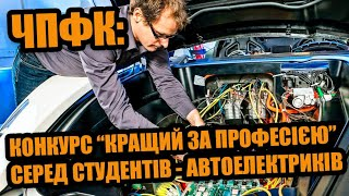 "ЧПТ (ЧПФК): Конкурс ""Кращий за професією"" - студенти-автоелектрики"