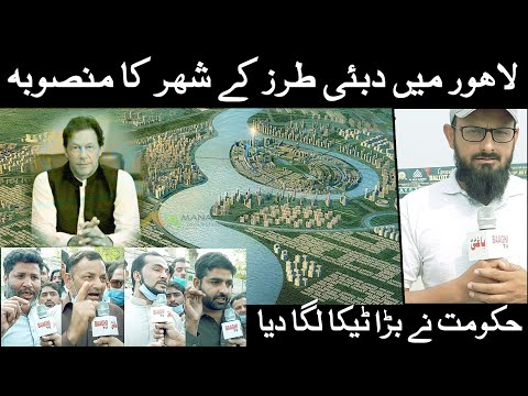 Ravi Riverfront project Protest | Dubai Inspired City in Lahore l By Faaiz Chughtai