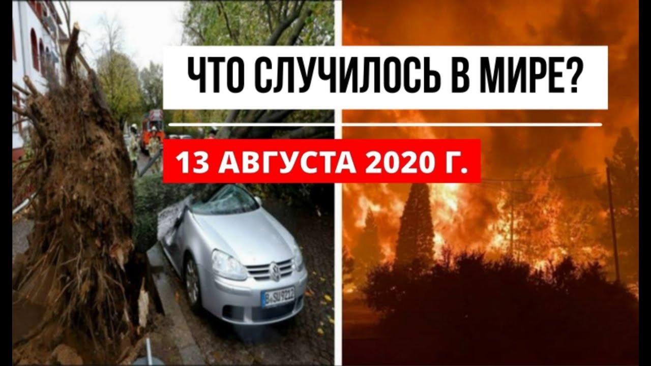 Катаклизмы за день 13 августа 2020 ! cataclysms of the day ! в мире ! событие дня ! Пульс Земли
