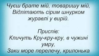 Слова песни Квітка Цісик - Журавлі