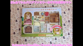 Sylvanian Families Classic Furniture Set: Unboxing and Set-Up