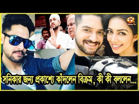 খুব কষ্ট! সাংবাদিক বৈঠকে চোখে জল বিক্রমের | Star Jalsha Serial | Vikram Chatterjee | Ichche Nodee