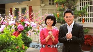 105臺東新春拜年影片 回家過年篇