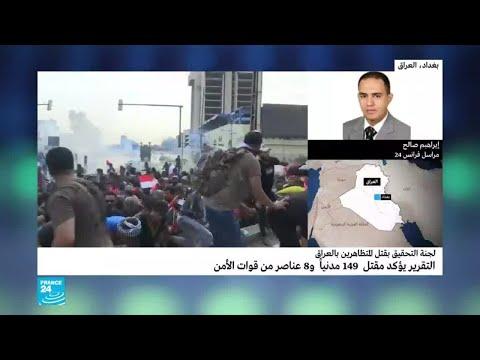 تقرير رسمي يشير إلى الحصيلة النهائية لقتلى مظاهرات العراق  - نشر قبل 14 دقيقة