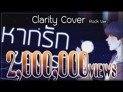 Zedd - Clarity Cover ROCK VERSION (ภาษาไทย) | ToNy_GospeL