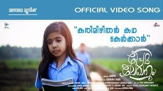 Karimizhithan Kadha Kelkaan Song | Sajith | Ashwin S Nair | Premalekhanam Short Film